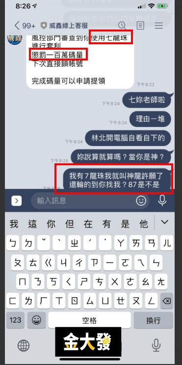 威鑫詐騙黑網