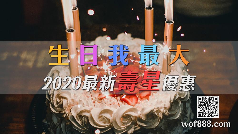 壽星最大搶便宜 2020最新『獨家生日優惠』吃喝玩樂全攻略!