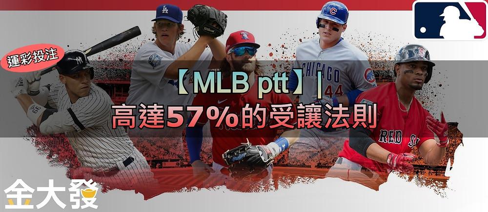 MLB ptt