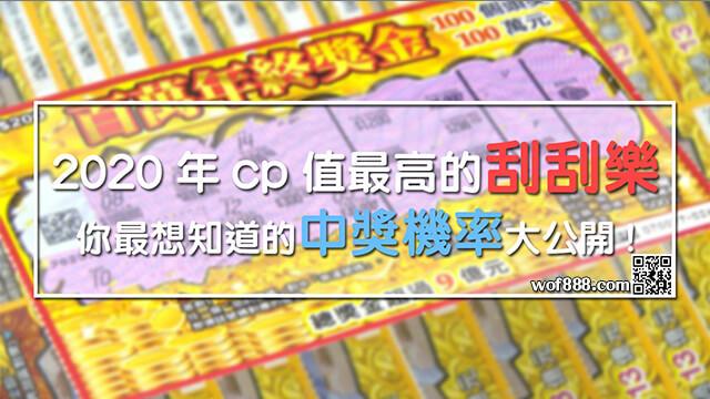 台灣彩卷│2020迎新年怎麼選刮刮樂代碼中獎機率最高?實測這5招中獎率超高!?更新到2021年1月