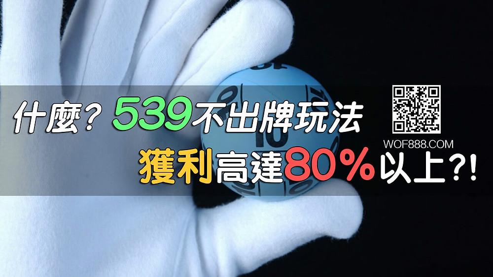 今彩539|利用落球順序玩單雙、大小,勝率高達80%的『不出牌玩法』?!