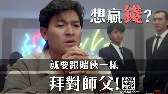 真人百家樂|賭俠陳小刀用歐博贏錢高達80%勝率?