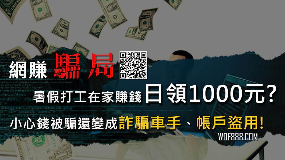 網路賺錢的工作 小心8成是詐騙