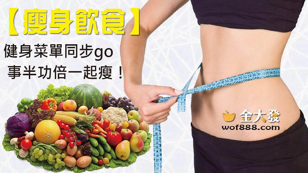 減肥餐單、減肥食譜、有效的減肥食物、飲食習慣、細嚼慢嚥