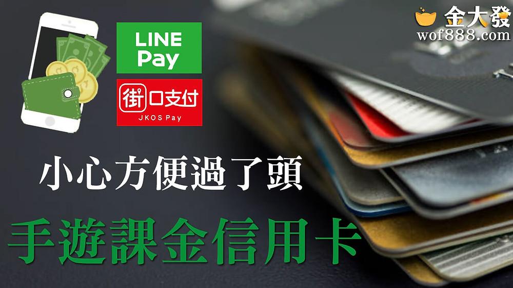 街口支付、line pay、信用卡、遊戲儲值、電子錢包
