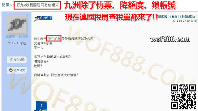玩九洲LEO、THA娛樂城 連國稅局的查稅單都來了!!