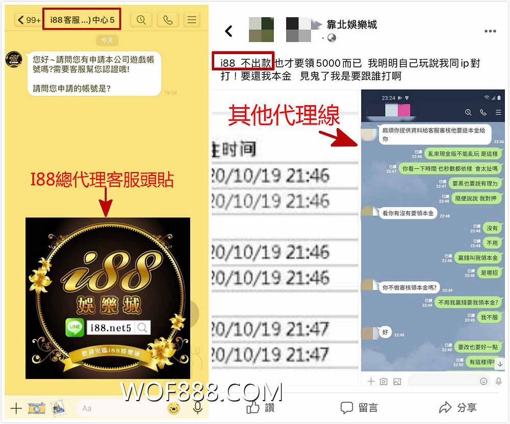 I88娛樂城評價、i88不出金、I88 評價ptt、娛樂城dcard、靠北娛樂城