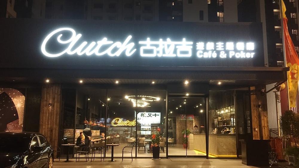 CLUTCH古拉吉 遊戲主題餐廳