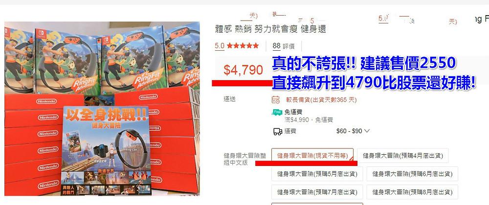 健身環從原價2550→4790元 大發災難財