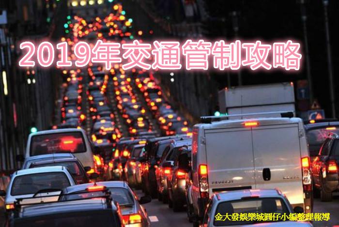 2019國道高乘載及收費交通懶人包1秒看懂