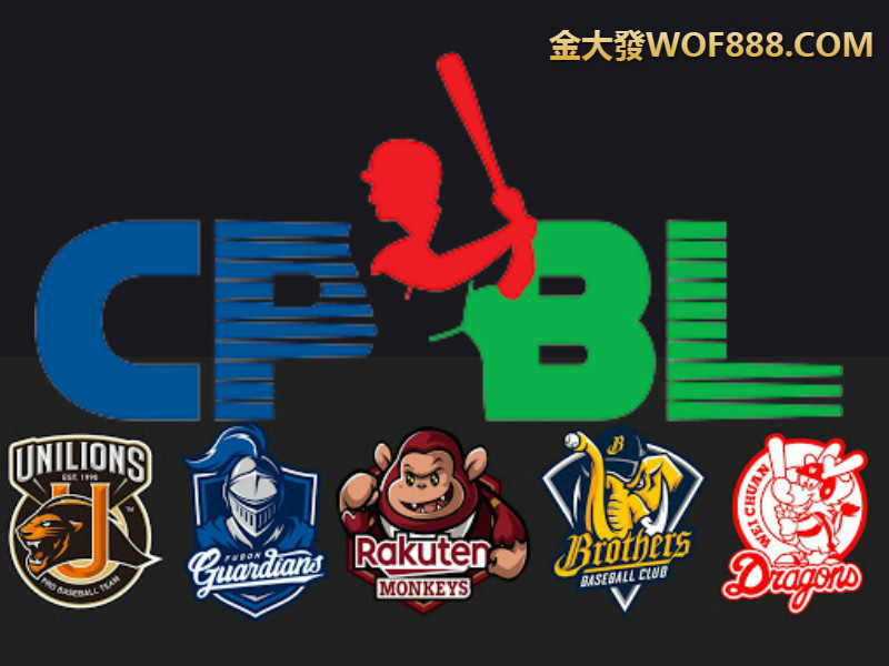 CPBL中華職棒賽程