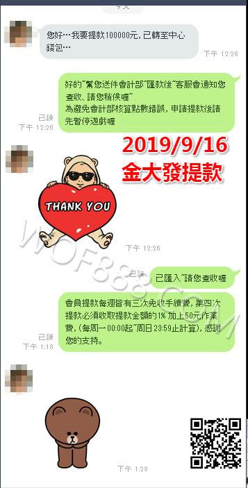 金大發娛樂城PTT