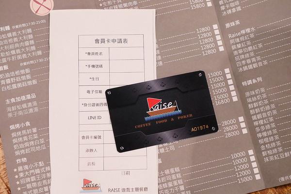 RAISE 申辦會員卡