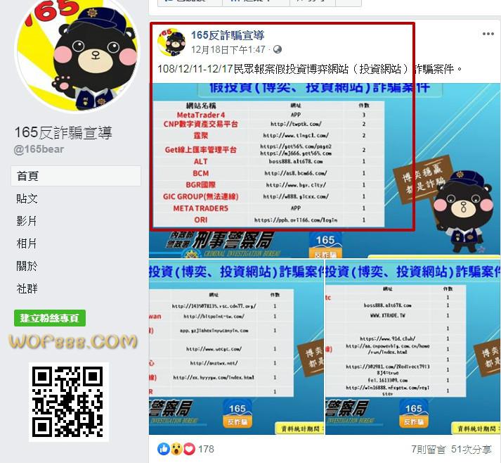 165粉絲專頁 FB線上查詢詐騙資訊