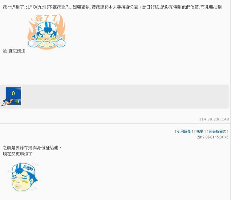 LEO九州娛樂城不出金