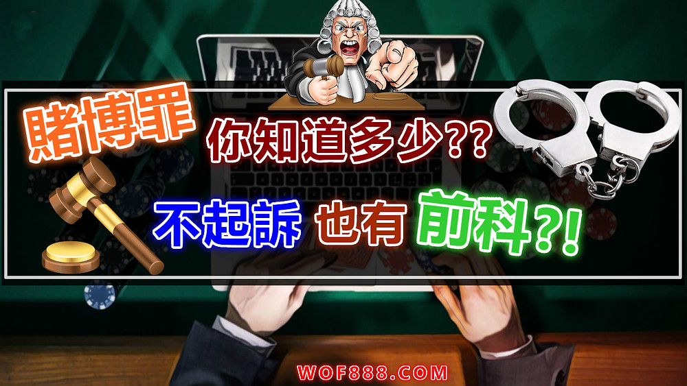 線上博弈賭博罪、九州賭博罪、 線上賭博ptt、賭博罪判刑、網路賭博罪罰金