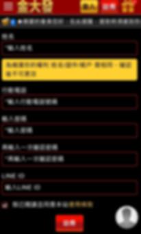 金大發娛樂城註冊