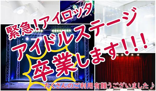 ロッタステージ卒業.jpg