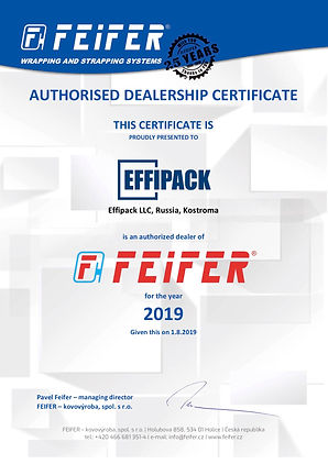 Feifer -  сертификат официального дистрибьютора