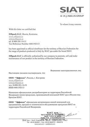 SIAT -  сертификат официального дистрибьютора
