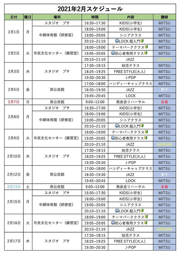2月スケジュール最新.JPG