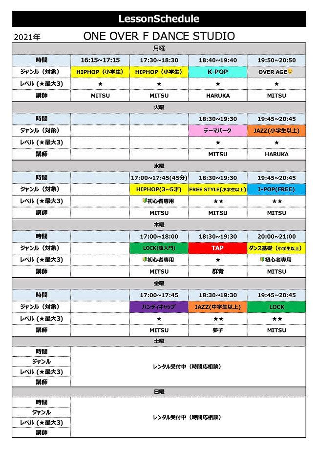 lesson-schedule 1_F.jpg