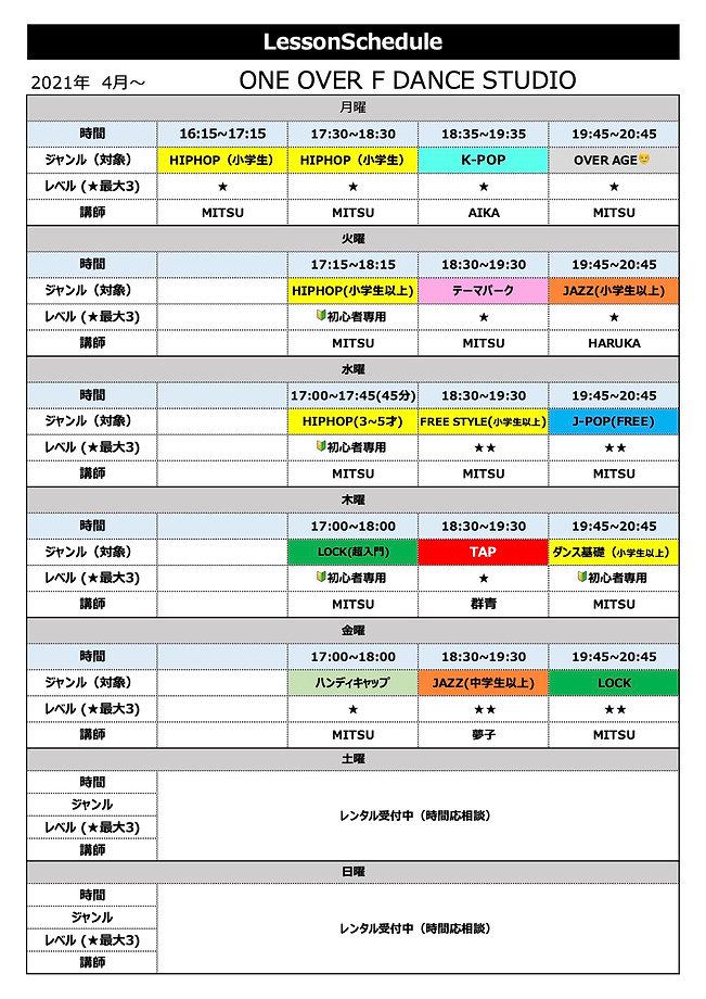 lesson-schedule 1:F.jpg