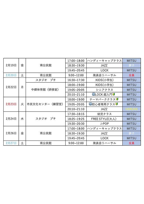 2月スケジュール2最新.JPG
