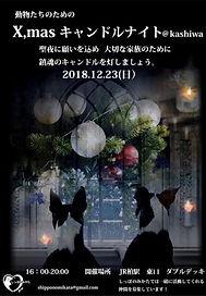 キャンドルナイトイベントのポスター