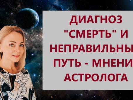 """Диагноз """"смерть и неправильный путь"""" - мнение астролога"""