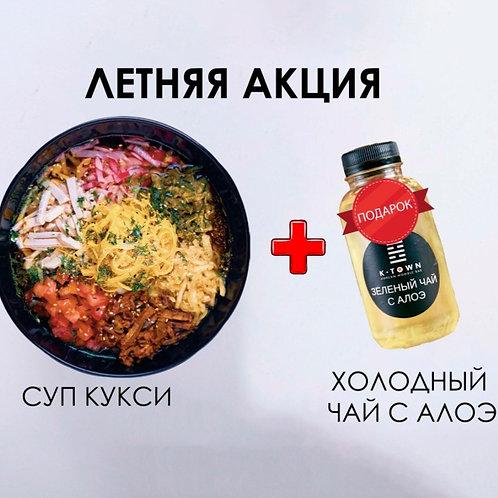 Суп кукси + чай алоэ