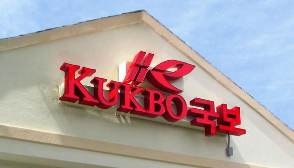 Kukbo Channel Sign.jpg