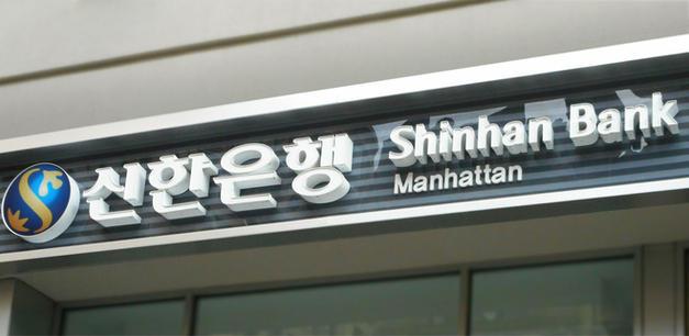 ShinhanBank_LED_Channel.jpg