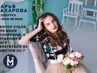 Студент говорит! Дарья Захарова