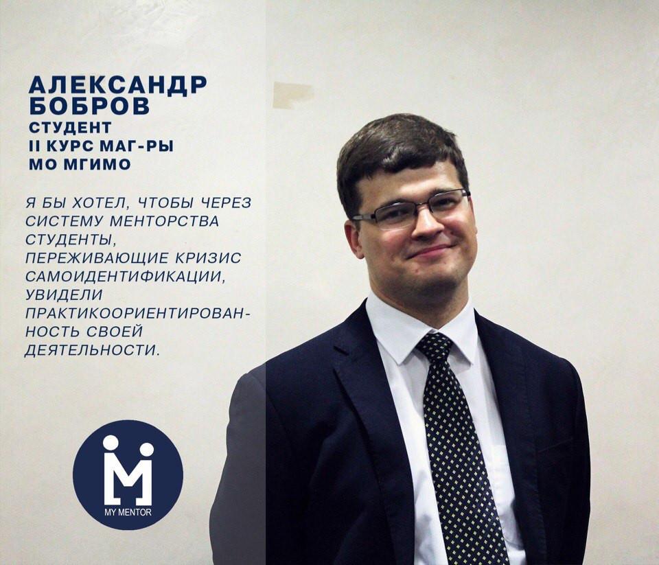 Личный опыт наставничества: рассказывает студент Александр Бобров
