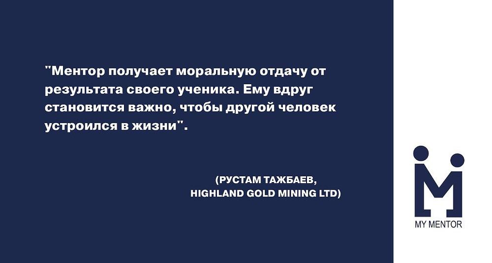 Рустам Тажбаев, ментор, МГИМО