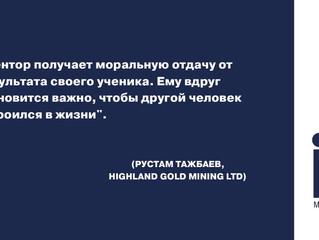 Ментор говорит! Рустам Тажбаев
