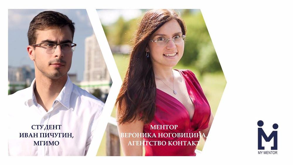 Студент МГИМО Иван Пичугин и ментор Агентства Контакт Вероника Ноговицина