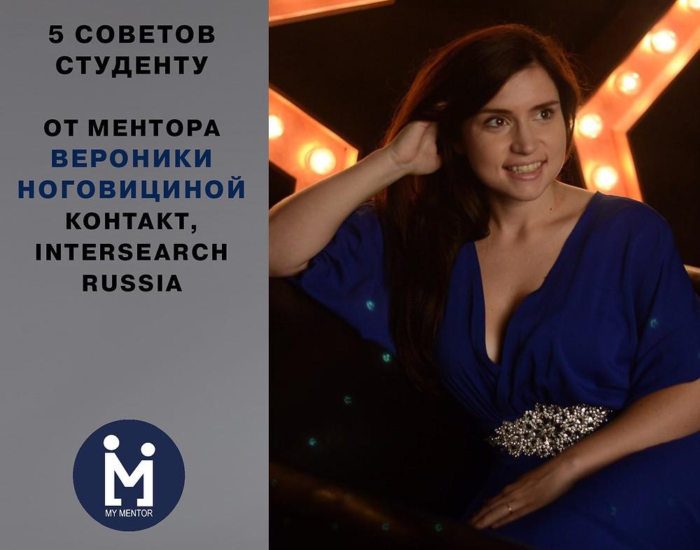 5 советов студенту от ментора Вероники Ноговициной, Агентство Контакт