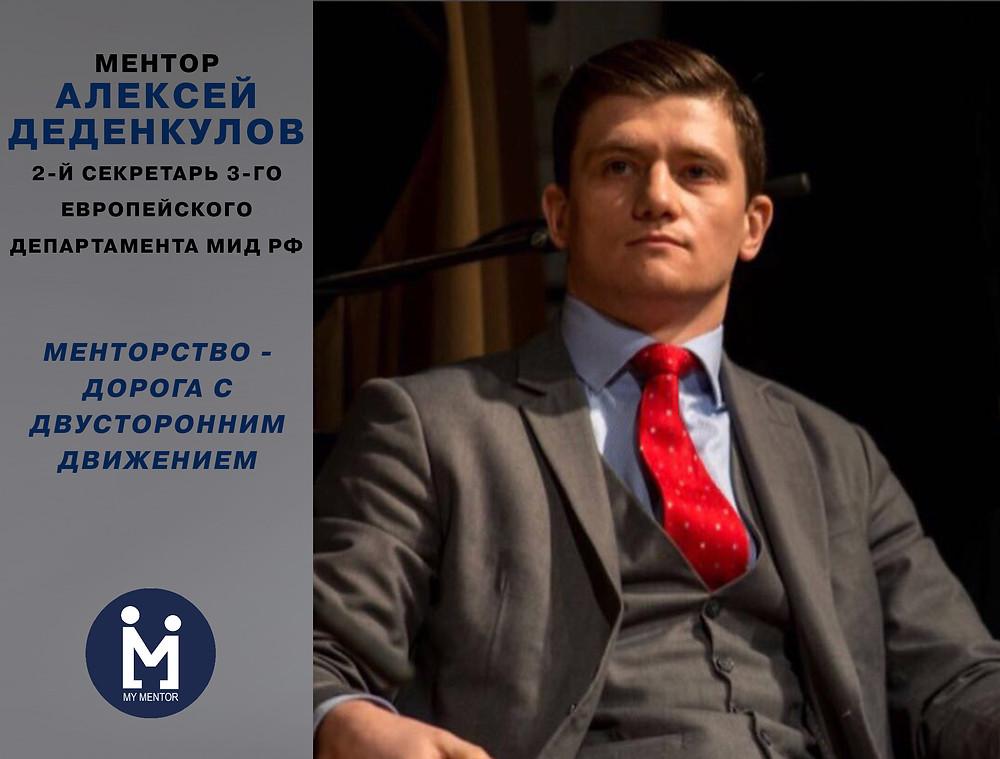 Ментор, 2-й секретарь Третьего Европейского департамента МИД России Алексей Деденкулов