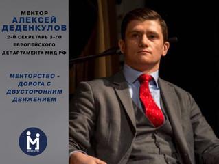 Ментор говорит! Алексей Деденкулов