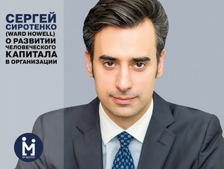 Сергей Сиротенко: чтобы конкурировать в современном мире, организации должны делать ставку на развит