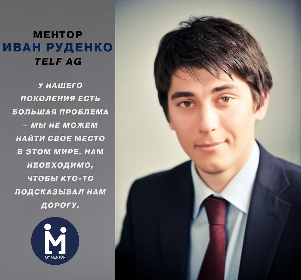 Иван Руденко, наставник МГИМО