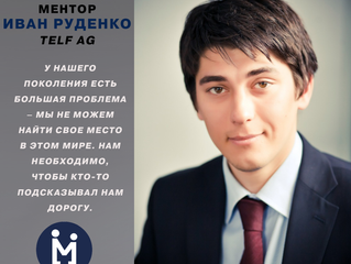 Ментор говорит! Иван Руденко