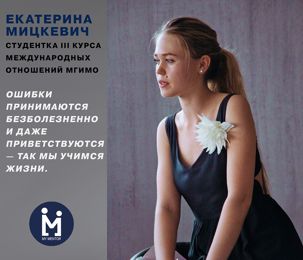 Екатерина Мицквеич, студентка МГИМО, председатель НСО