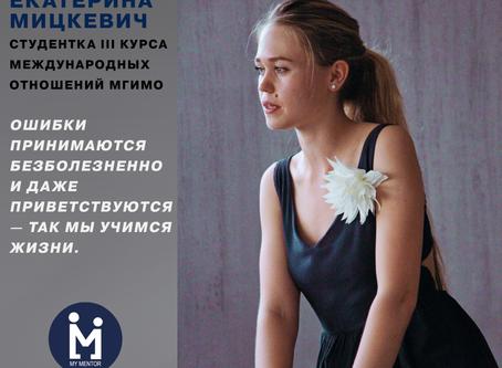Студент говорит! Екатерина Мицкевич