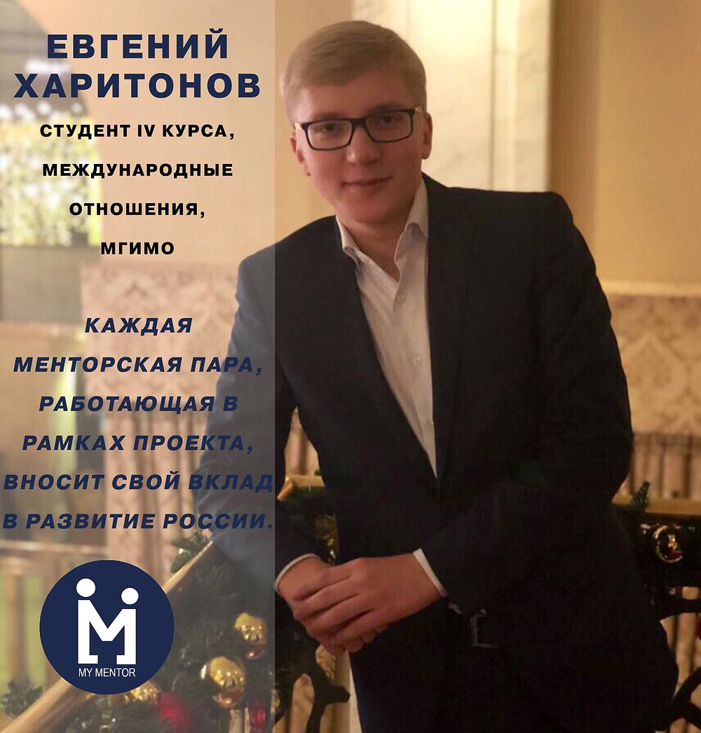 О своем наставническом пути рассказал Евгений Харитонов, студент 4-го курса факультета Международных отношений, МГИМО.