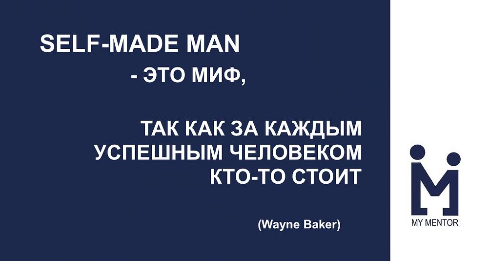 Социальный капитал и менторство. Сэлф мэйд - это миф.