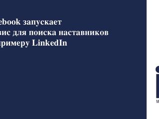 "Facebook и LinkedIn запустили ""Наставничество"""