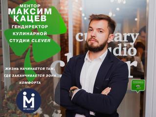 Ментор говорит! Максим Кацев